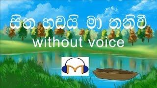 Sitha Hadai Ma Thaniwee Karaoke (without voice) සිත හඬයි මා තනි වී
