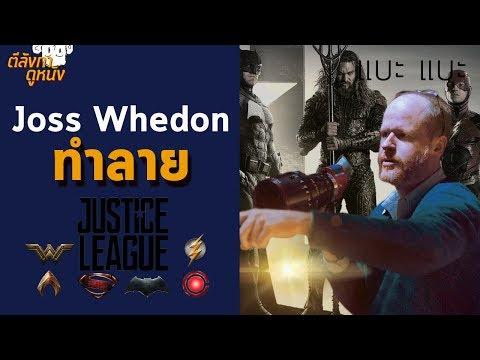 หรือ Joss Whedon ทำลาย Justice League? - ตีลังกาดูหนัง LIVE