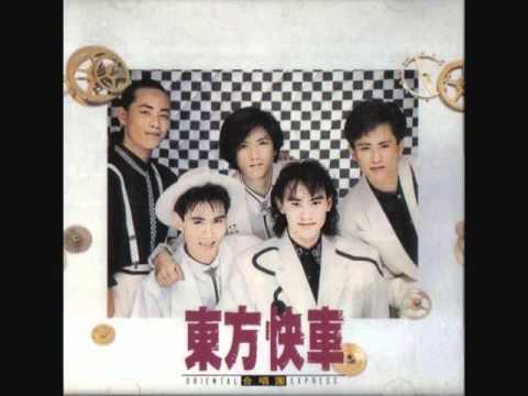東方快車 - 就讓世界多一顆心 / Put One More Heart into the World (by Oriental Express)