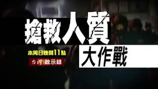 【預告】搶救人質大作戰
