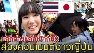 ส่องคอมเมนต์ชาวญี่ปุ่น-หลังเห็นสาวญี่ปุ่นใส่ชุดกิโมโนไม่รอดจากการโดนสาดน้ำในวันสงกรานต์