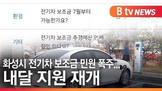[화성]화성시 전기차 보조금 민원 폭주...내달 지원 재개