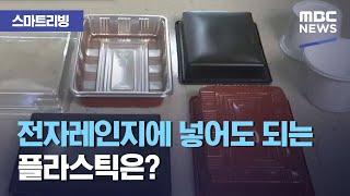 [스마트 리빙] 전자레인지에 넣어도 되는 플라스틱은? …