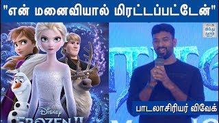 lyricist-vivek-speech-at-frozen-2-tamil-press-meet-frozen-2-disney-hindu-tamil-thisai