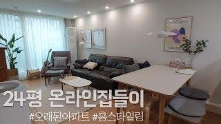 20평대 오래된 아파트 리모델링ㅣ 홈스타일링한 24평 …