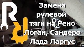 видео Замена рулевых тяг