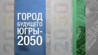 Город будущего Югры будут проектировать всей Россией!(, 2016-03-24T11:32:22.000Z)