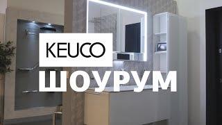 Keuco. Мебель для ванной комнаты, смесители и аксессуары. Обзор коллекций Keuco