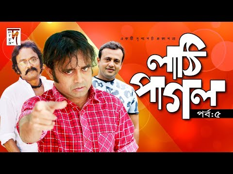 Lathi Pagol-লাঠি পাগল | Ep-05 | Akhomo  Hasan | Salauddin Lavlu | Riaz