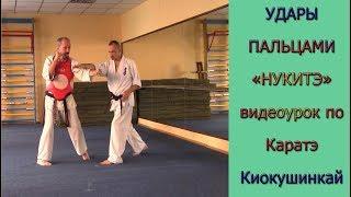 УРОКИ Каратэ Киокушинкай - Удары пальцами