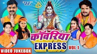 NONSTOP कावरिया एक्सप्रेस VOL.1 | Pawan Singh | Khesari Lal | Anu Dubey | Ankush Raja | Sanjana Raj