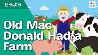 歌付きバージョンのOld MacDonald Had a Farm【ゆかいな牧場】です。 か...
