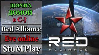 Eve Online - Red Alliance переехал домой в C-J6 - Апрель 2015