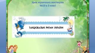 """Урок музики №19 в 3 класі """" Танцювальні ритми України"""""""