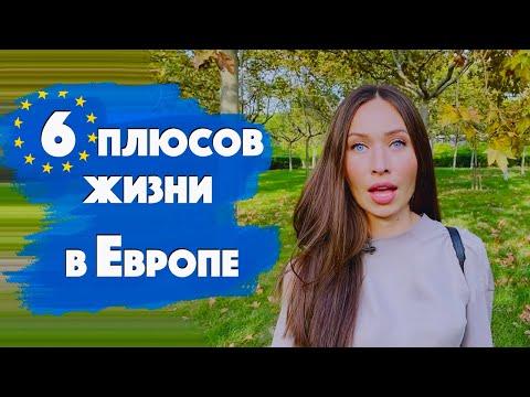 Почему я уехала из России в Европу. Самый простой способ переехать в Европу.