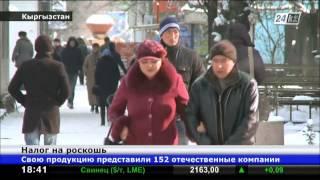 В Кыргызстане предлагают ввести налог на роскошь
