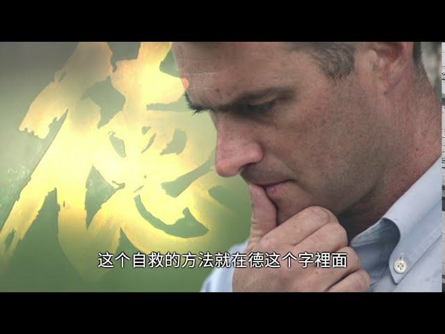 老外劝退党 欧阳劝三退 致中国人心灵的一封信 中共不等于中国 退出中共是2020年中国人的自救行动   Foreigner persuades the Chinese to quit the CCP!