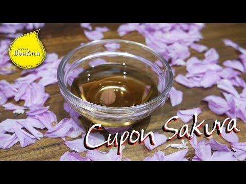 видео: Сироп сакура. Сироп из лепестков цветов вишни.
