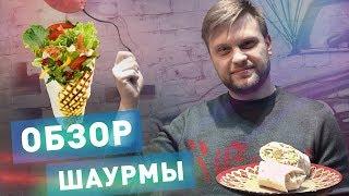 Смотреть видео Где найти лучшую шаурму в Москве? онлайн