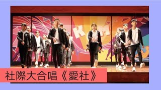 Publication Date: 2019-07-12 | Video Title: 社際大合唱《愛社》