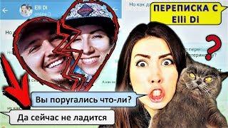 Переписка с Elli Di, Элли Ди и Кирилл поругались | АлоЯ Вера