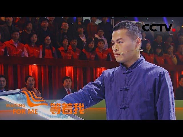 [等着我 第五季] 铮铮铁汉心结难解:爸爸妈妈 我是你们抛弃的孩子吗? | CCTV
