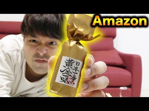�神評価】Amazon�ガ��美味��食�物10個買������