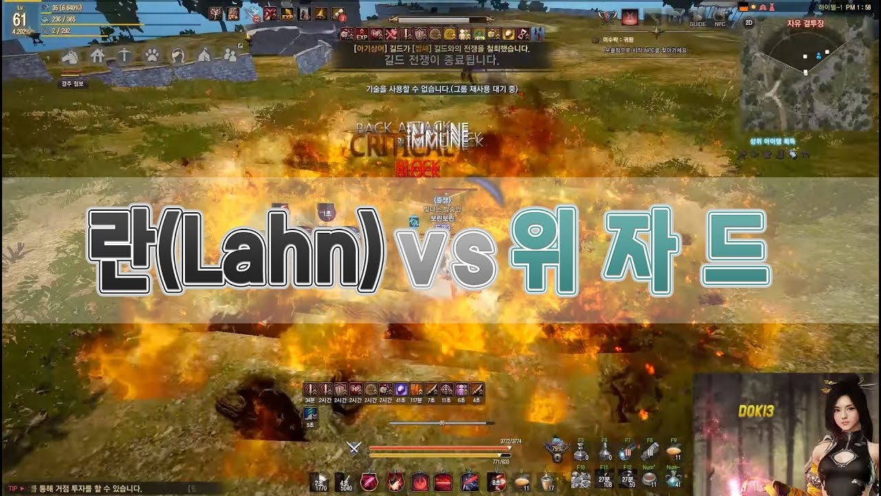 Black Desert Lahn vs Wizard PvP 검은사막 란 vs 위자드 PvP