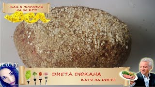 Хлеб из овсяных отрубей с Атаки. Рецепт с разрыхлителем и творогом. Для микроволновки