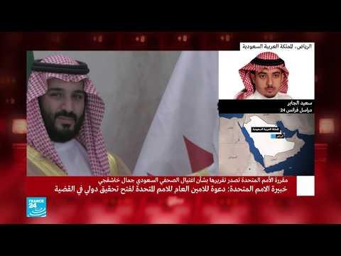 محققة بالأمم المتحدة: هناك أدلة على مسؤولية ولي العهد السعودي عن مقتل خاشقجي  - نشر قبل 14 ساعة