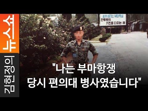 """""""나는 부마항쟁 당시 편의대 병사였습니다"""" - 제보자 홍성택씨 [ 김현정의 뉴스쇼 ]"""