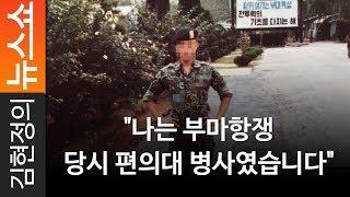 """""""나는 부마항쟁 당시 편의대 병사였습니다"""" - 제보자 홍성택씨"""