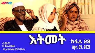 እትመት - ክፋል 28 | Itmet Tigre Sitcom Series (Subtitled in Tigrinya) Part 28, Apr. 05, 2021