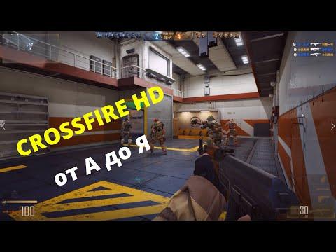 Первый раз играю в CROSSFIRE HD!