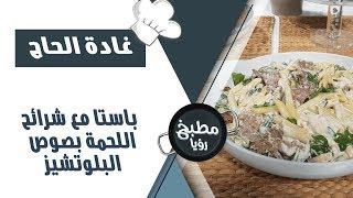 باستا مع شرائح اللحمة بصوص البلوتشيز - غادة الحاج