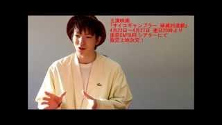 前田公輝主演映画「サイコギャンブラー破滅的遊戯」が限定上映されます...