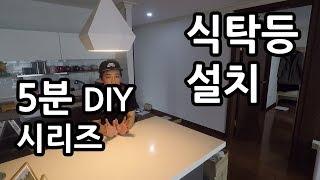 [라이트포유 5분 DIY시리즈] 식탁등 펜던트조명 설치…