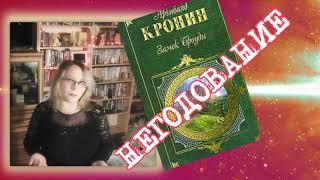 Замок Броуди - САМАЯ ХУДШАЯ КНИГА ЗА 7 МЕСЯЦЕВ! Обзор книги Замок Броуди   Арчибальд Кронин