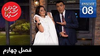 ChandShanbeh S4 – EP08 - FARSI1 / چندشنبه با سینا – فصل چهارم – قسمت هشتم