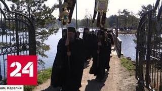 В Валаамском монастыре отметили День святых Кирилла и Мефодия - Россия 24