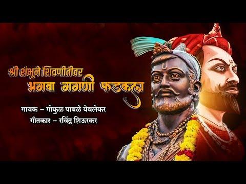 shree-shambhune-shivanitivar-bhagva-gagani-fadakla-|-gokul-pabale-yeolekar