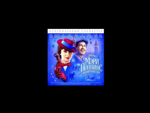 mary-poppins-returns---the-place-where-lost-things-go-(russian-s&t)