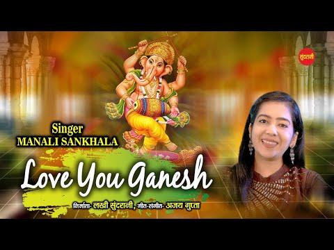 लव यू गणेश - Love You Ganesh -Love You Ganesh - Lord Ganesh Chaturthi Special Song 2021