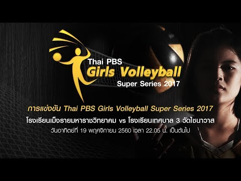Thai PBS Girls Volleyball Super Series 2017 ระหว่างโรงเรียนเม็งรายมหาราช vs เทศบาล 3 วัดไชนาวาส