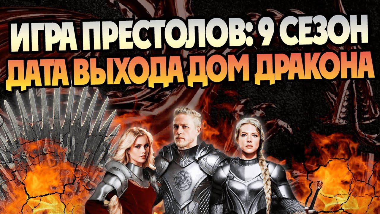 Когда выйдет 9 сезон Игры Престолов? Про Дом Дракона