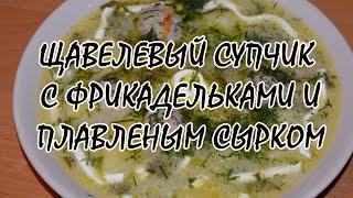 Щавелевый супчик с фрикадельками и плавленым сырком