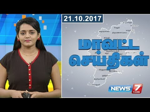 Tamil Nadu District News   21.10.2017   News7 Tamil