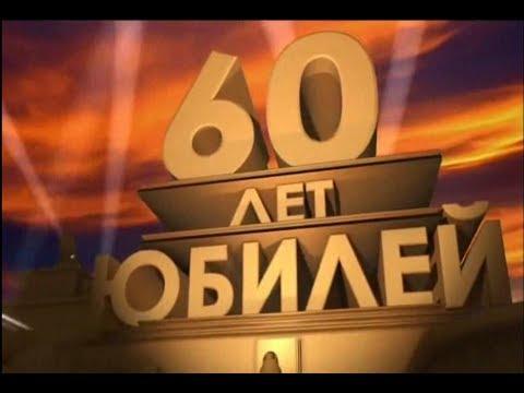 Открытки николаю 60 лет