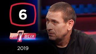 Маменькин сынок – Один за всех – 06.10.2019