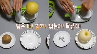 과일필러+커터기 세트 ★ 꼬미몰.com ★